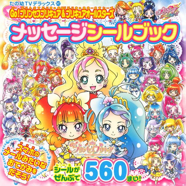 Go!プリンセスプリキュア&プリキュアオールスターズ メッセージシールブック