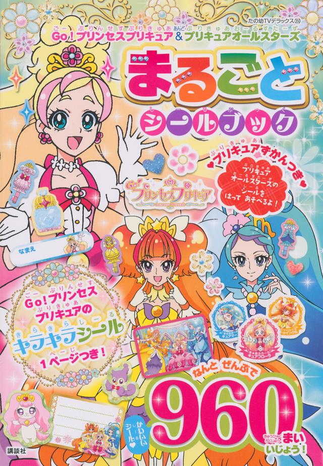 Go!プリンセスプリキュア&プリキュアオールスターズ まるごと シールブック