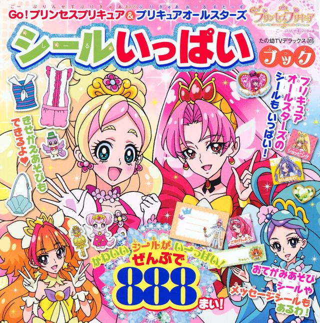 Go!プリンセスプリキュア&プリキュアオールスターズ シールいっぱいブック