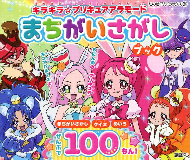 キラキラ☆プリキュアアラモード まちがいさがしブック