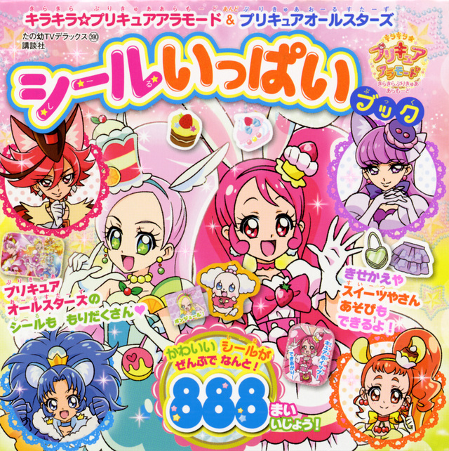 キラキラ☆プリキュアアラモード&プリキュアオールスターズ シールいっぱいブック