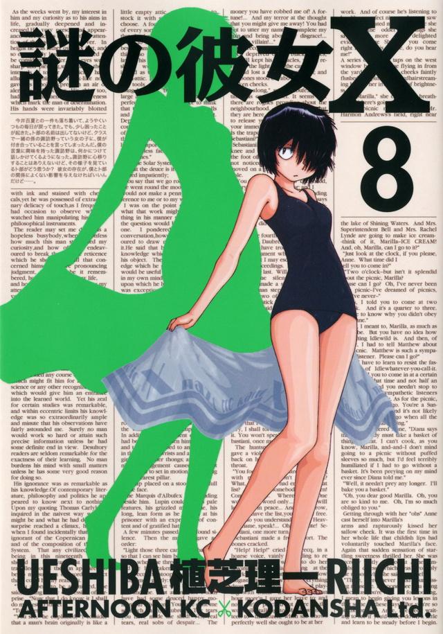 謎の彼女X(8)
