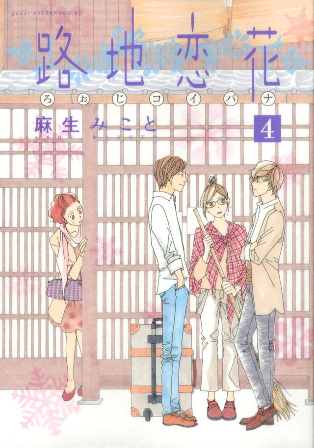 路地恋花(4) <完>