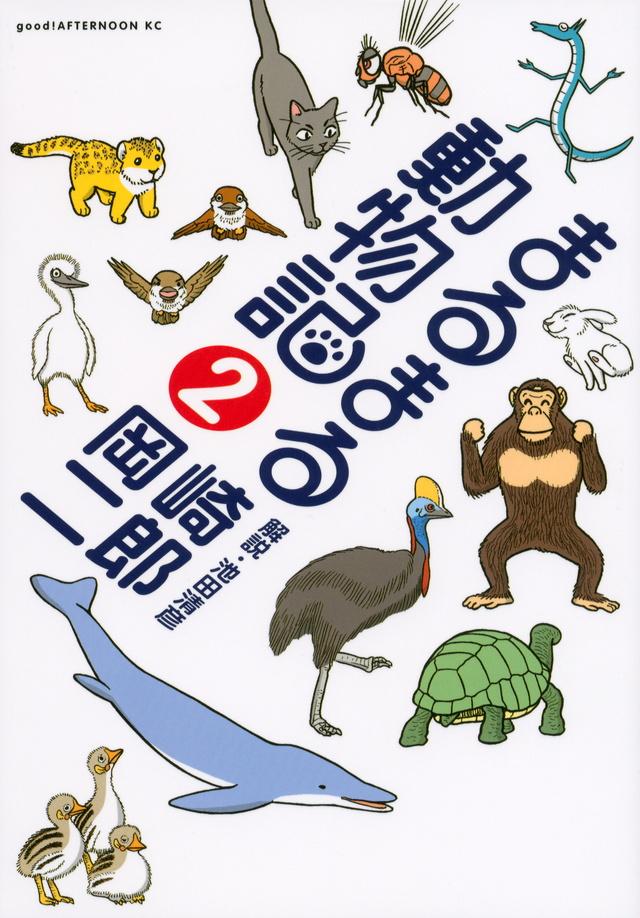まるまる動物記(2)<完>