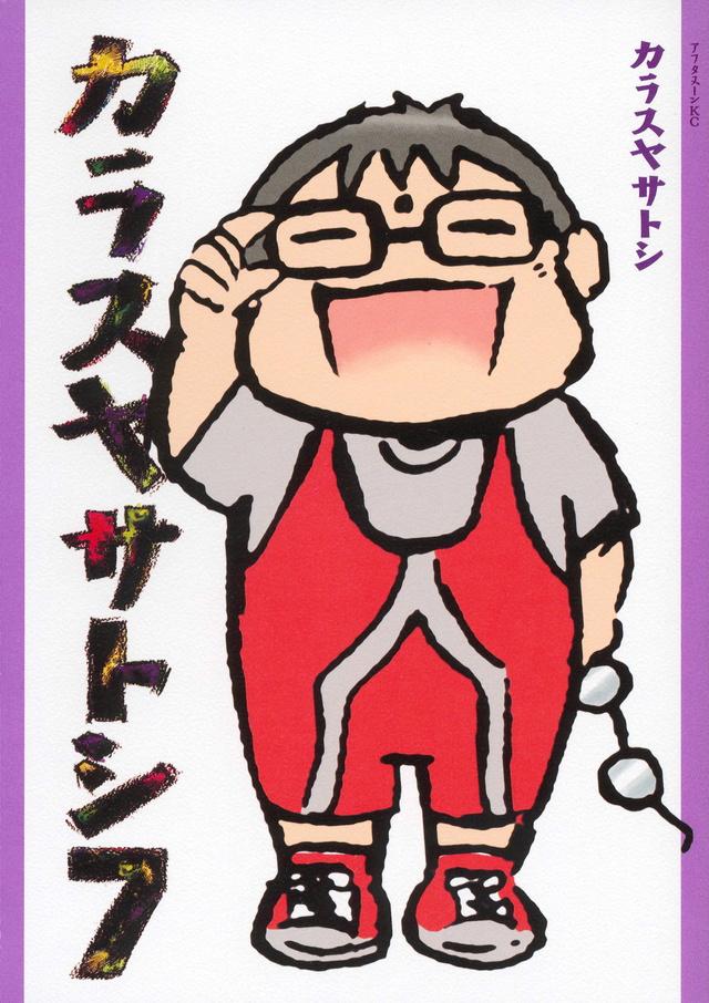 カラスヤサトシ(7)