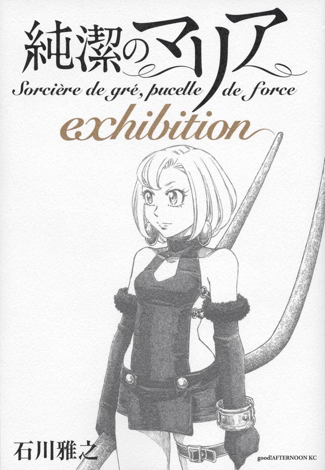 純潔のマリア exhibition