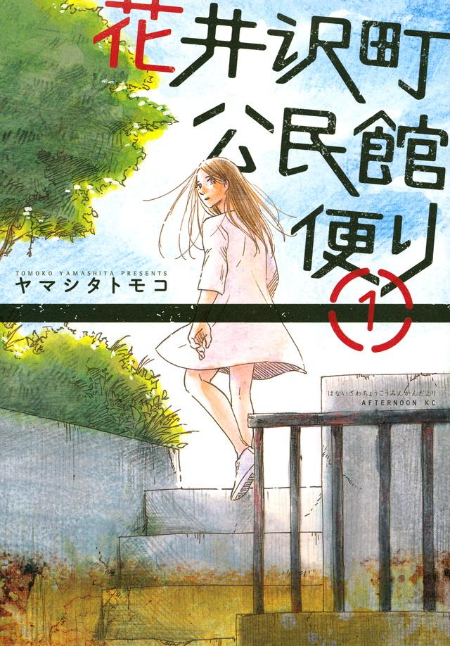 『花井沢町公民館便り(1)』書影