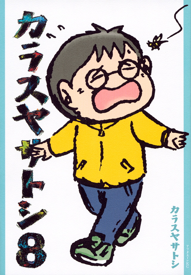 カラスヤサトシ(8)