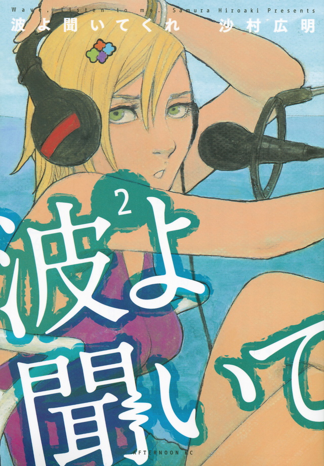 波よ聞いてくれ(2)