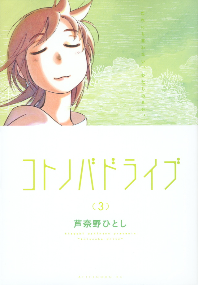 コトノバドライブ(3)