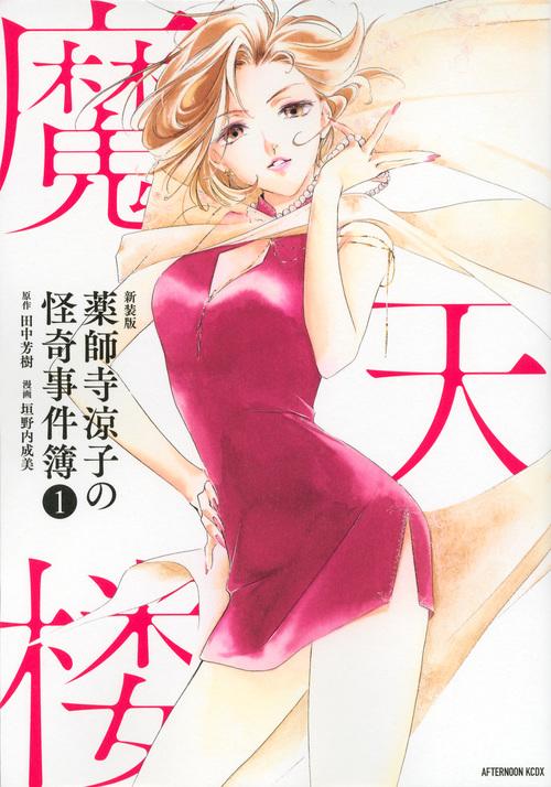 新装版 薬師寺涼子の怪奇事件簿(1)魔天楼