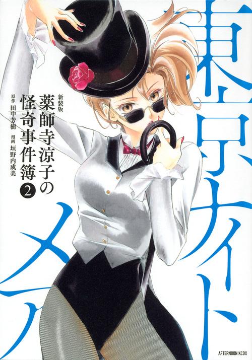 新装版 薬師寺涼子の怪奇事件簿(2)東京ナイトメア
