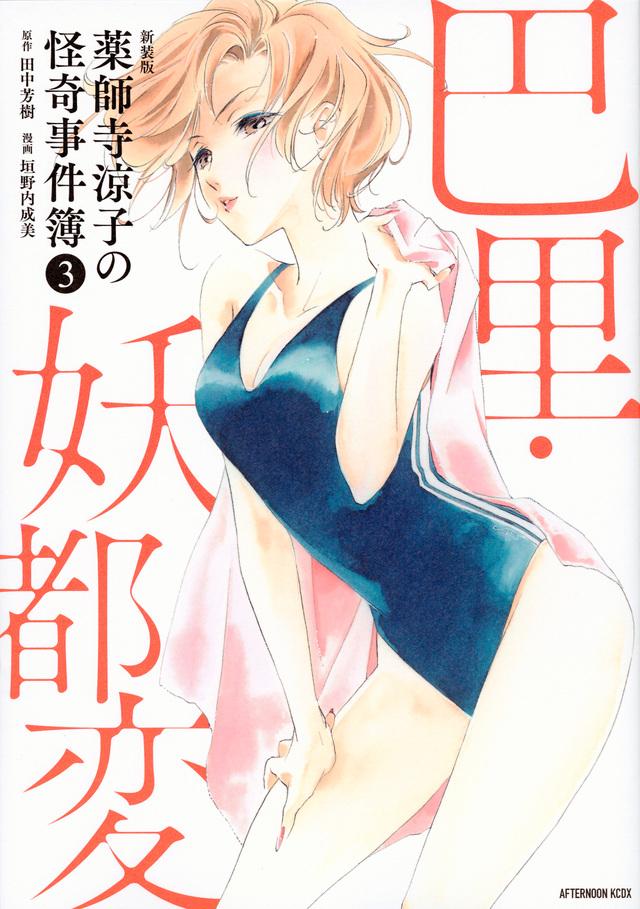 新装版 薬師寺涼子の怪奇事件簿(3)巴里・妖都変