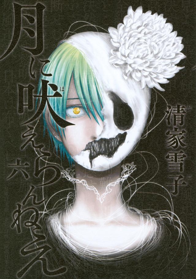 月に吠えらんねえ(6)