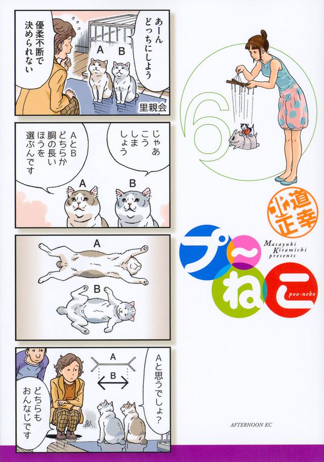 プ~ねこ(6)