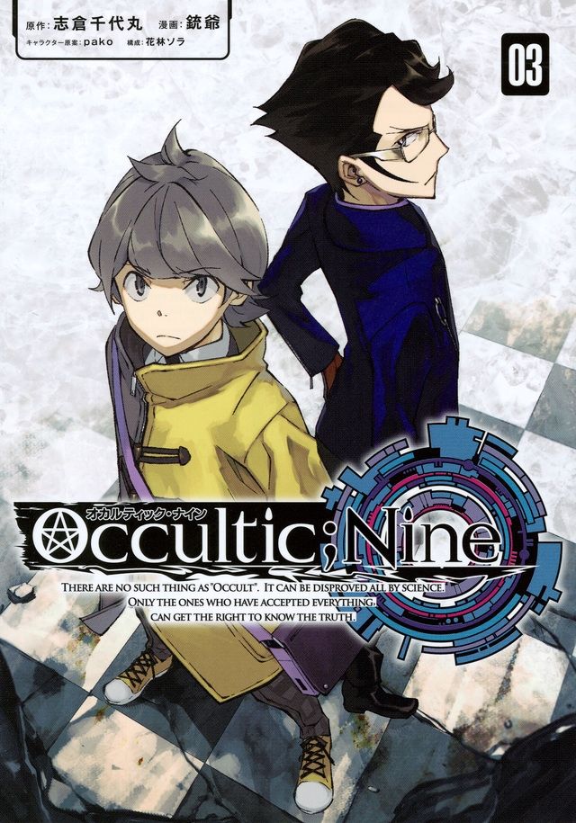 オカルティック・ナイン(3)