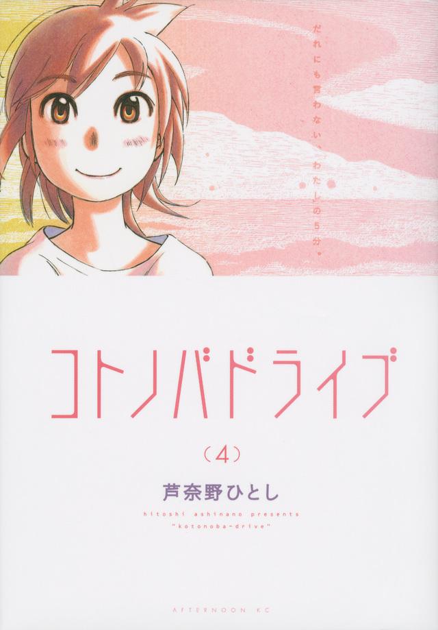 コトノバドライブ(4)<完>