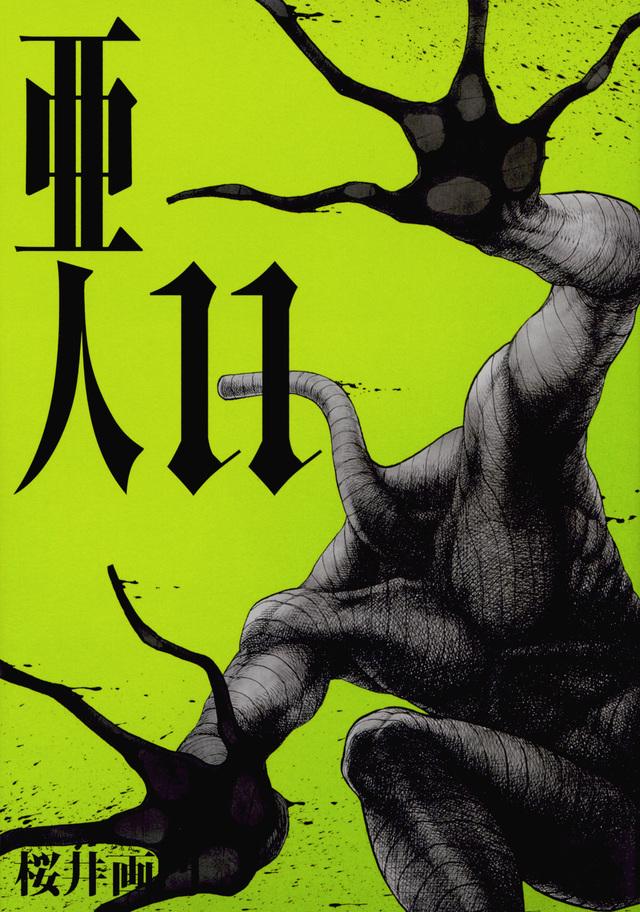 亜人(11)