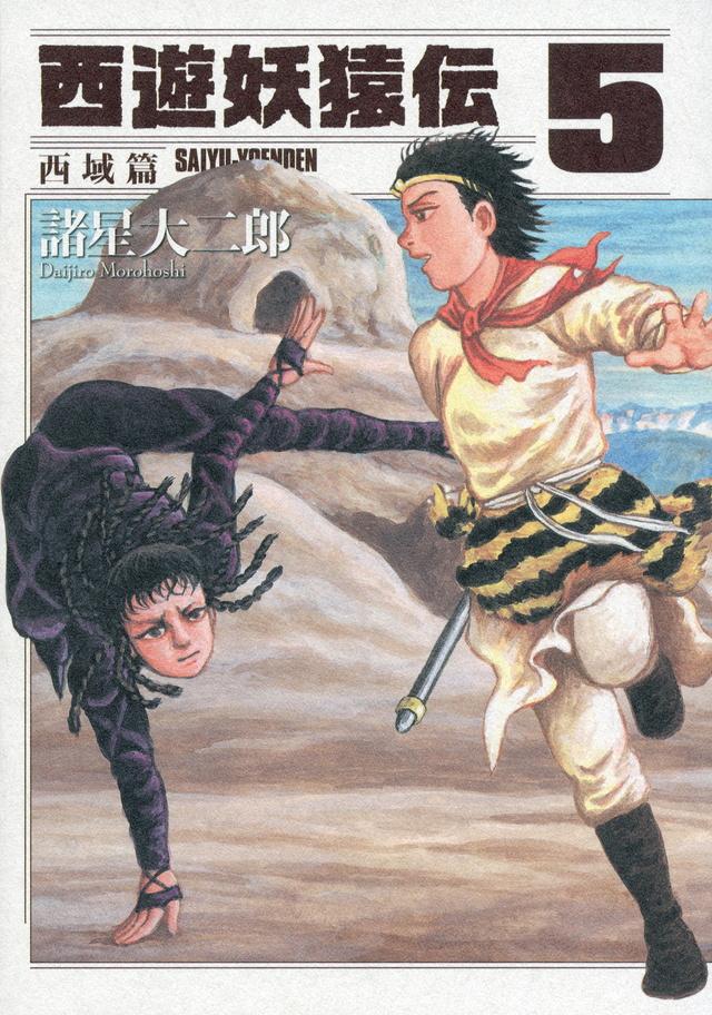 西遊妖猿伝 西域篇(5)
