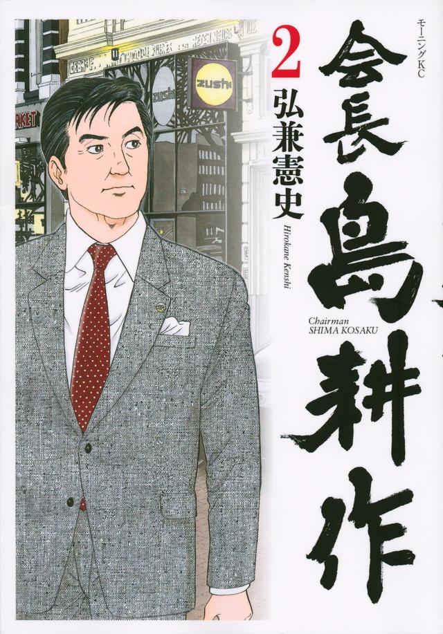 会長 島耕作(2)