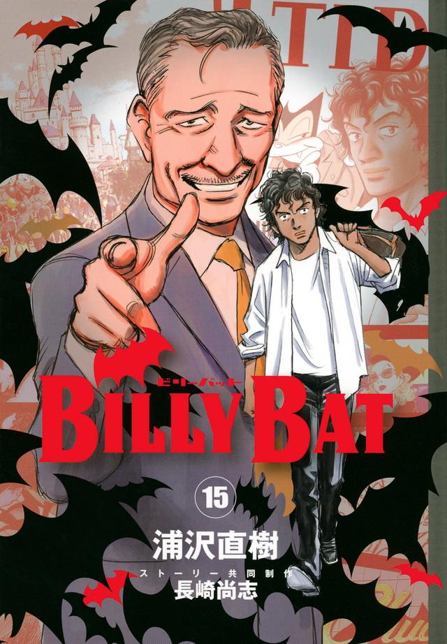 BILLY BAT(15)