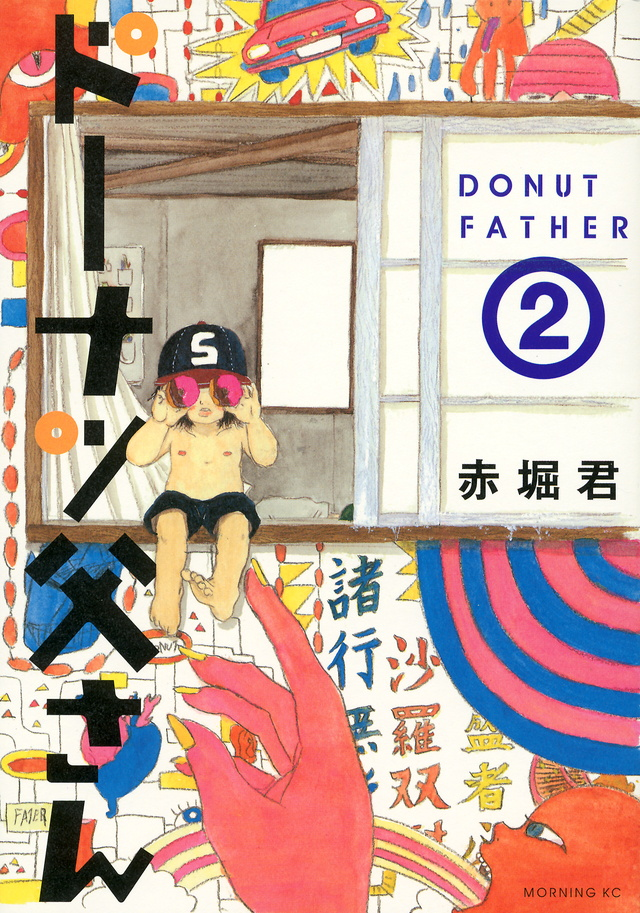 ドーナツ父さん(2)