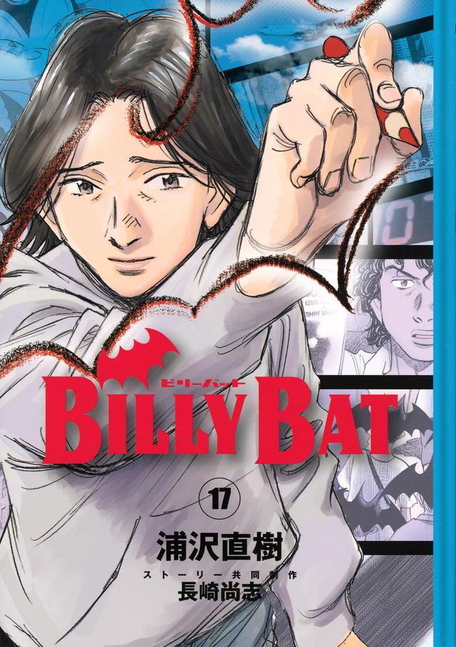 BILLY BAT(17)