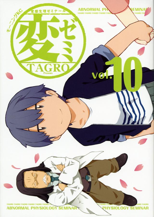 変ゼミ(10)