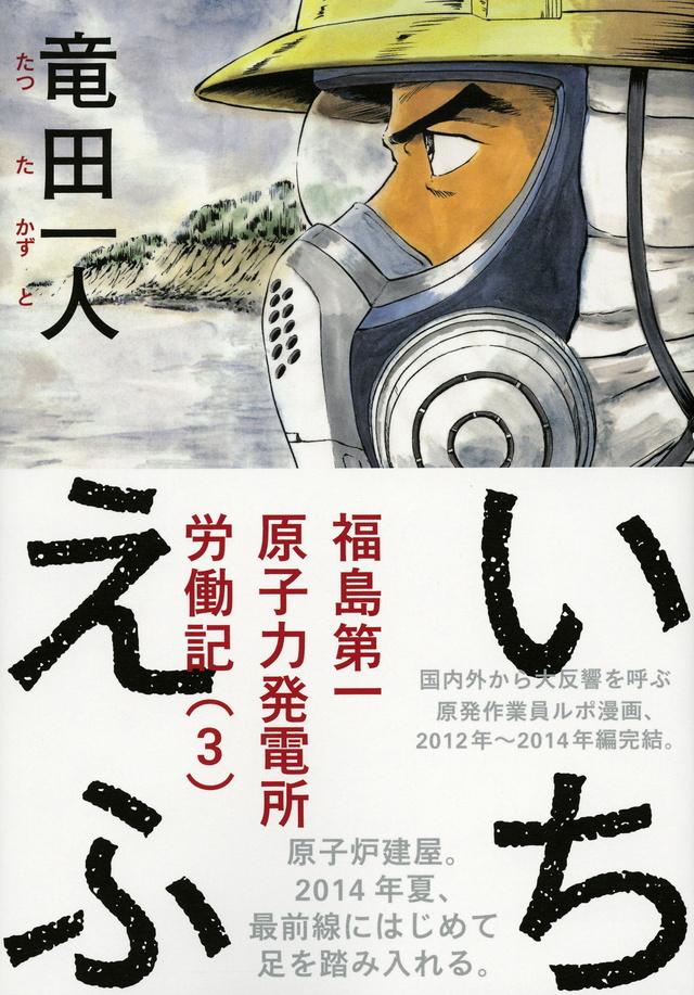 いちえふ 福島第一原子力発電所労働記(3)