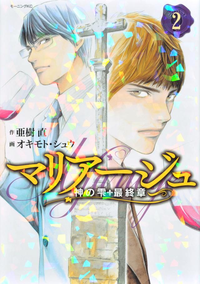 マリアージュ~神の雫 最終章~(2)