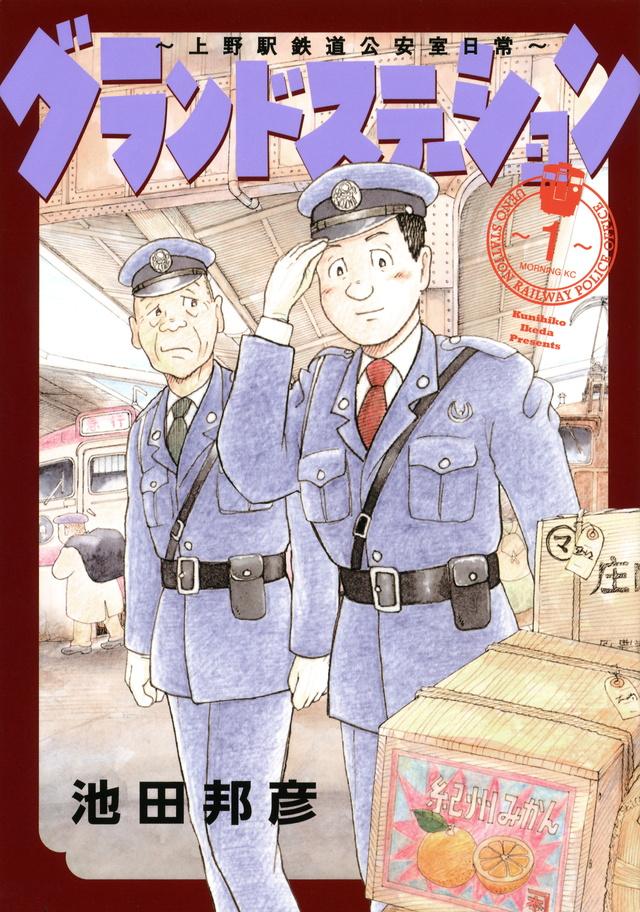 グランドステーション~上野駅鉄道公安室日常~(1)