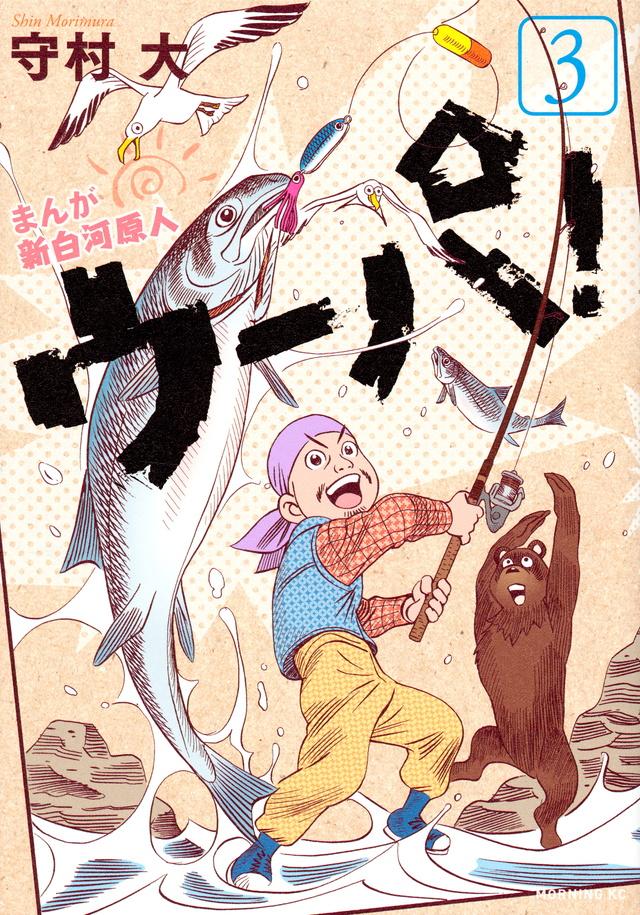 『まんが 新白河原人 ウーパ!(3)』書影