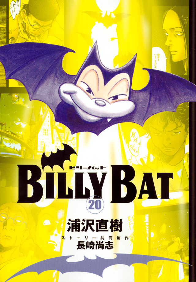 BILLY BAT(20)<完>
