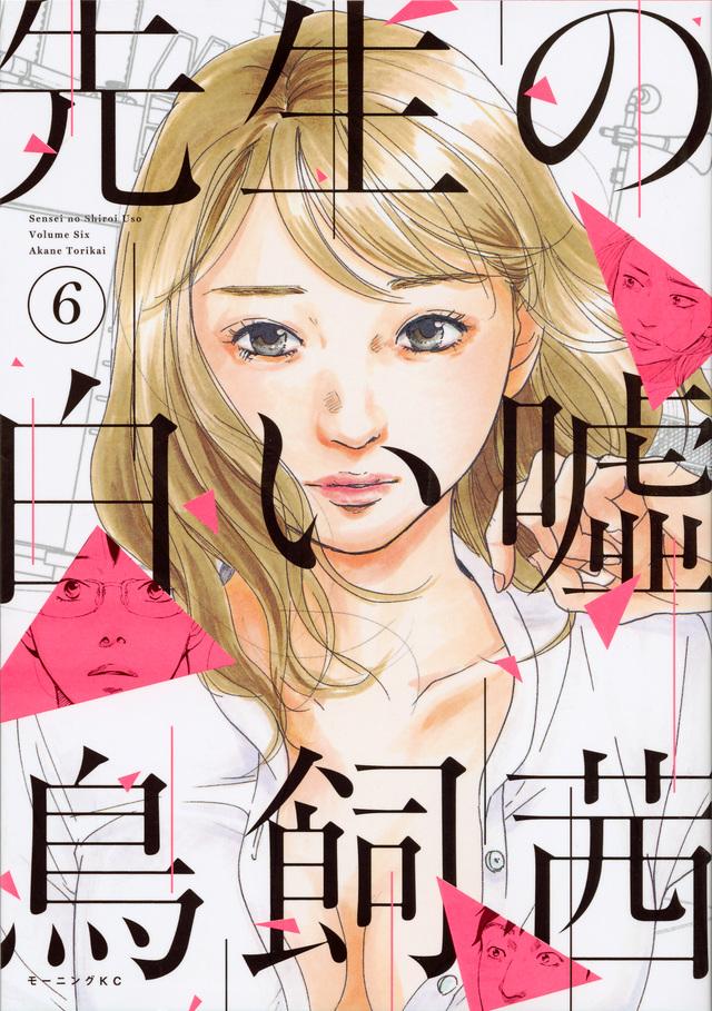 先生の白い嘘(6)