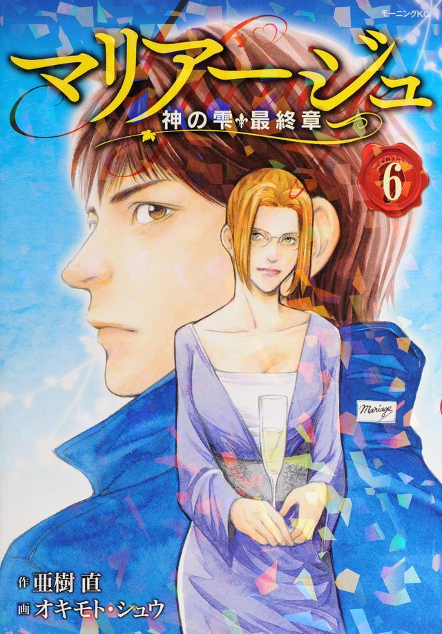 マリアージュ~神の雫 最終章~(6)