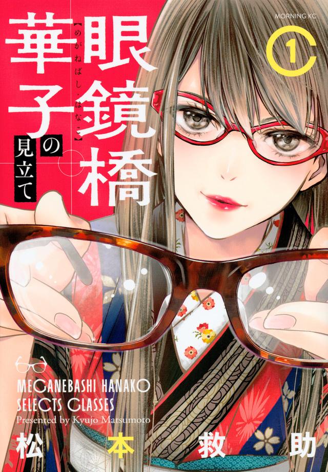 眼鏡橋華子の見立て(1)