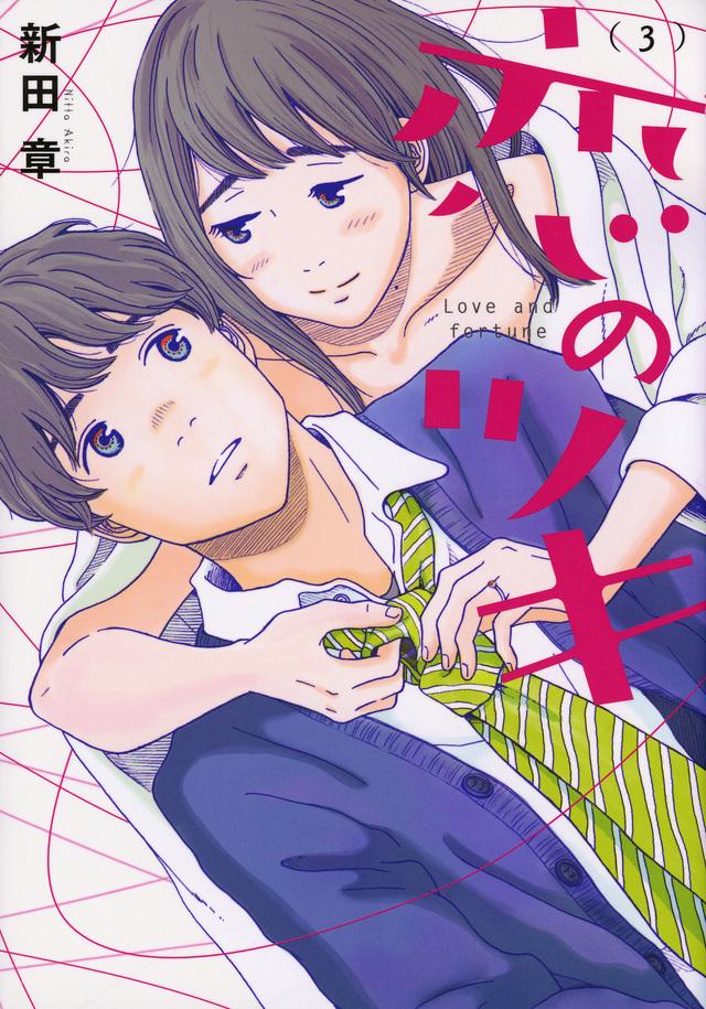 恋のツキ(3)