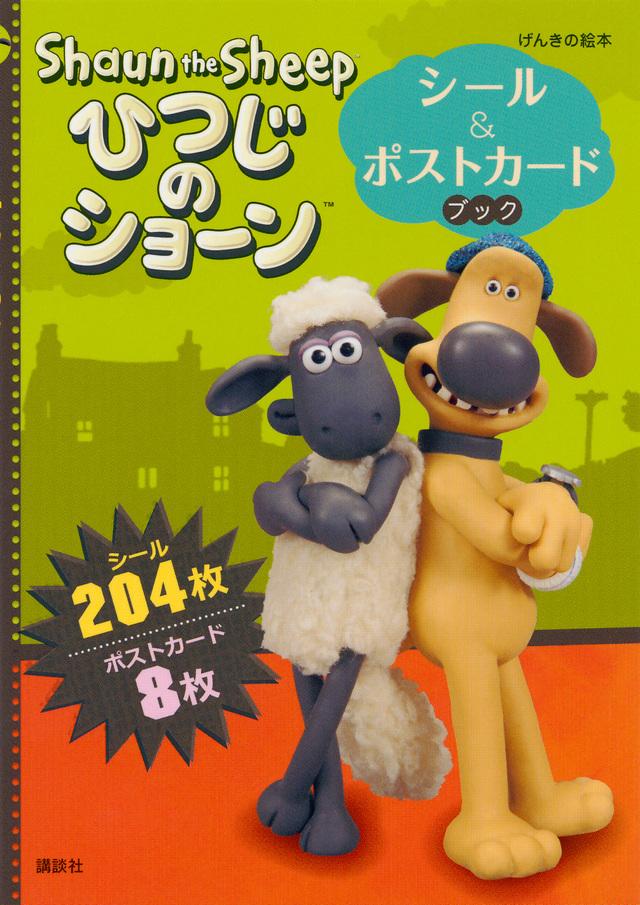 げんきの絵本 ひつじのショーン シール&ポストカードブック