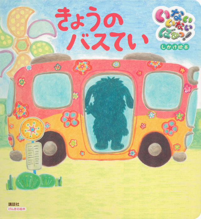 げんきの絵本 いないいないばあっ! しかけ絵本 きょうのバスてい