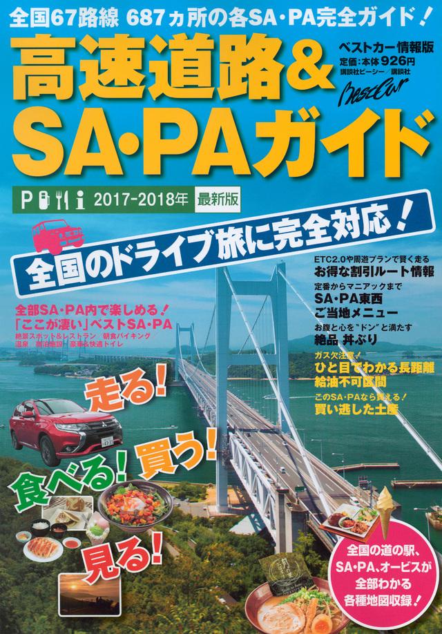 高速道路&SA・PAガイド2017-2018年最新版