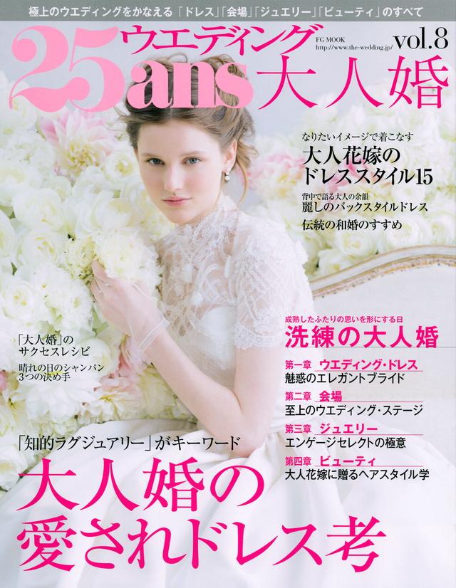 25ansウエディング 大人婚 Vol.8