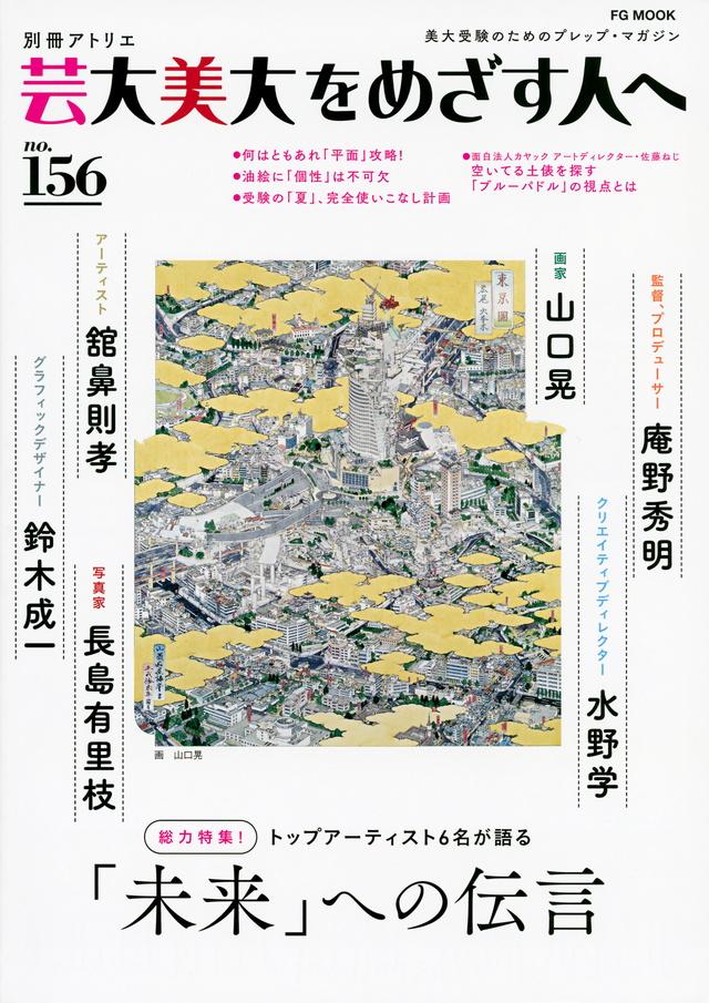 別冊アトリエ 芸大美大をめざす人へ NO.156