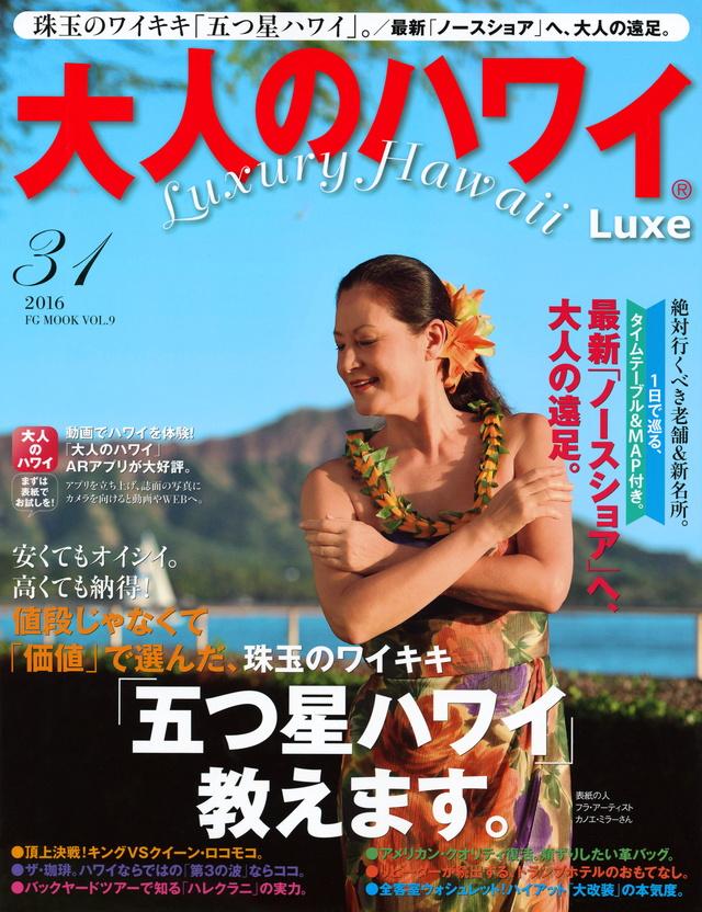 大人のハワイ Luxe 2016 VOL.31