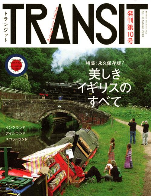 TRANSIT(トランジット)10号~永久保存 美しきイギリス最終案内
