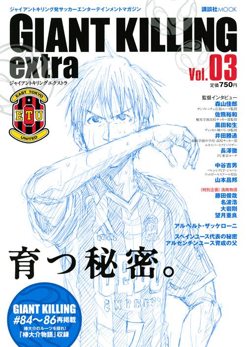 ジャイアントキリング発サッカーエンターテインメントマガジン GIANT KILLING extra Vol.03