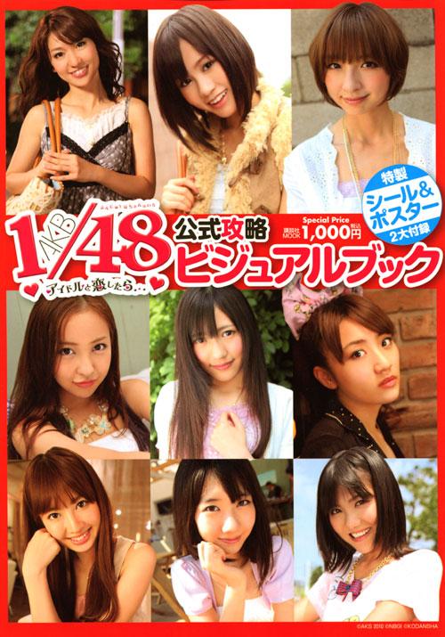 AKB1/48 アイドルと恋したら・・・ 公式攻略ビジュアルブック