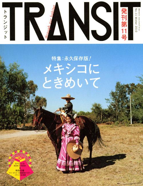 TRANSIT(トランジット)11号 永久保存版! メキシコにときめいて