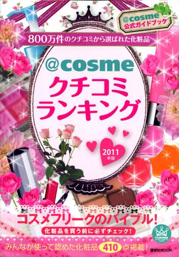 @cosmeクチコミランキング2011年版 800万件のクチコミから選ばれた化粧品