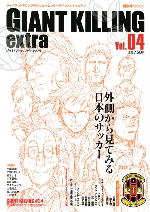 ジャイアントキリング発サッカーエンターテインメントマガジン GIANT KILLING extra Vol.04