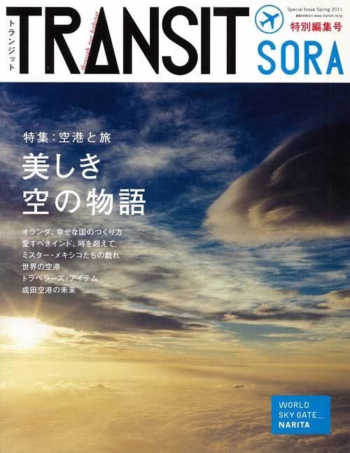 TRANSIT SORA 美しき空の物語